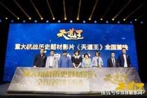【媒体管家】抗战大片天道王在京举行发布会爆燃史诗宏扬抗联精力