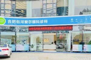 12月6日正式开业——合肥包河爱尔眼科诊所